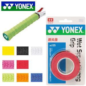 グリップテープ ヨネックス YONEX ウェットスーパーストロンググリップ 3本入 ウェット グリップ テープ 硬式 軟式 テニス バドミントン AC135 得割20|elephant