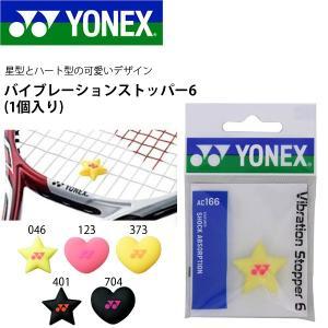ヨネックス YONEX バイブレーションストッパー6 1個入...
