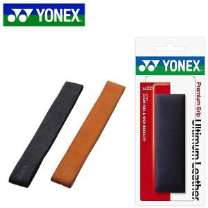 グリップテープ ヨネックス YONEX プレミアムグリップ アルティマムレザー テニス用 AC221...