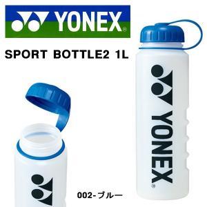 ヨネックス YONEX スポーツボトル2 1L 直飲み ドリンクボトル ウォーターボトル 水筒 ボトル AC589 得割20|elephant