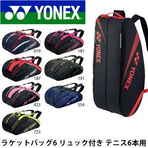 ヨネックス YONEX ラケットバッグ 6 リュック付き テニス6本用 テニスバッグ リュックサック バックパック バッグ 得割20 送料無料