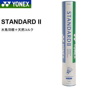 ヨネックス YONEX STANDARD II スタンダード2 1ダース バドミントンシャトル 練習球 シャトルコック 羽根 水鳥球 F-10|elephant