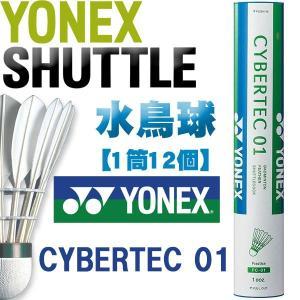 ヨネックス YONEX CYBERTEC 01 サイバーテッ...