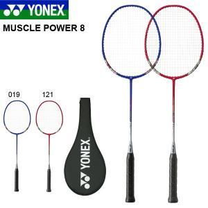 YONEX MUSCLE POWER 8 ヨネックス マッスルパワー8  入門用、初心者に最適なバド...