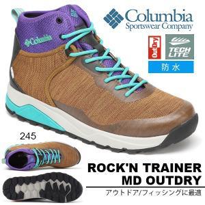 アウトドアスニーカー コロンビア Columbia メンズ ROCK'N TRAINER MD OUTDRY 防水 ミッドカット シューズ 靴 2017秋冬新作 得割10 elephant
