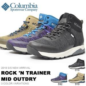 アウトドアスニーカー コロンビア Columbia メンズ Rock 'N Trainer Mid Outdry 防水 ミッドカット シューズ 靴 2018春夏新作 得割10|elephant