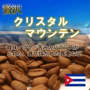 キューバ クリスタルマウンテンETL150g 中煎り