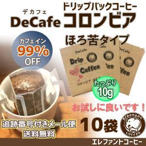 内容量  コロンビアカフェインレスコーヒー一袋10g(10g×10個)      メール便送料無料 ...
