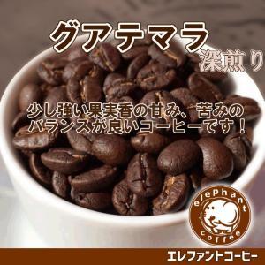 グアテマラ 300g(深煎り) 珈琲豆 コーヒー