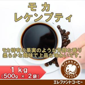 モカ レケンプティ 1kg(500g×2袋)【焙煎したて】