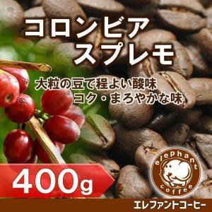 コロンビアスプレモ400g【中煎り】