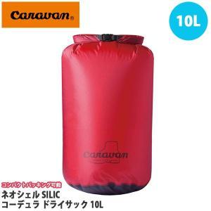 Caravan キャラバン ネオシェル・SILICコーデュラ・ドライサック 10L 0450115 ...