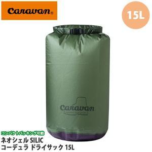 ネオシェル SILIC コーデュラ ドライサック 15L Caravan キャラバン スタッフサック バッグ 鞄 ドライバッグ アウトドア|elephantsports