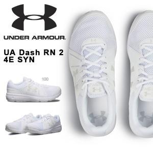 ランニングシューズ アンダーアーマー UNDER ARMOUR UA DASH RN 2 4E SYN メンズ ワイド 幅広 ジョギング マラソン シューズ 靴 2017春夏新作 送料無料|elephantsports