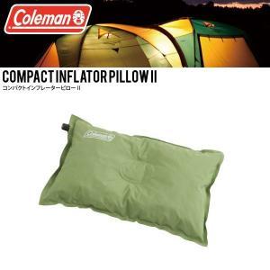 Coleman(コールマン)コンパクトインフレーターピロー II  中央部のくぼみで安定感アップ! ...
