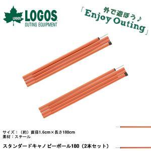 LOGOS(ロゴス)スタンダードキャノピーポール180(2本セット)(オレンジ)  スタンダードな4...