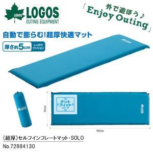 LOGOS(ロゴス)(超厚・高弾力)セルフインフレートマット・SOLO  自動で膨らむ!超厚快適マッ...