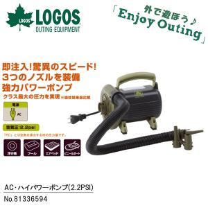 ロゴス LOGOS AC・ハイパワーポンプ(2.2PSI) 空気入れ 電動 アウトドア キャンプ レ...