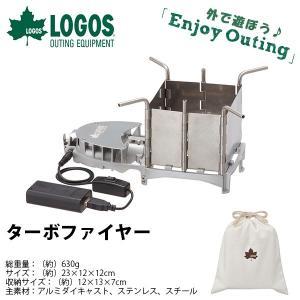 LOGOS(ロゴス)ターボファイヤー  落ち葉や小枝、松ぼっくりが燃料に!自動送風式のコンパクトな焚...