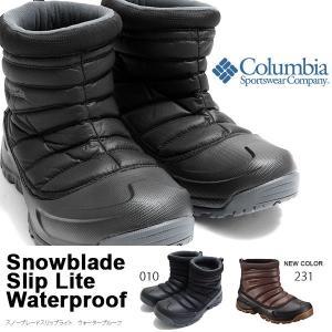 ウインターブーツ Columbia コロンビア メンズ スノーブレードスリップライト ウォータープルーフ ショートブーツ 30%off 防水 雪道
