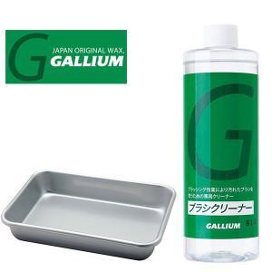 ブラシクリーナーset ブラシクリーナー400mlと専用トレイのセット SW2100 GALLIUM ガリウム ブラシ洗浄  スノーボード スキー 日本正規品|elephantsports