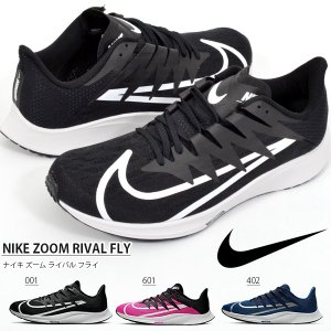 36%off ランニングシューズ ナイキ NIKE メンズ レディース ズーム ライバル フライ ジョギング 運動靴 靴 シューズ ビッグロゴ CD7288 2019冬新色 送料無料