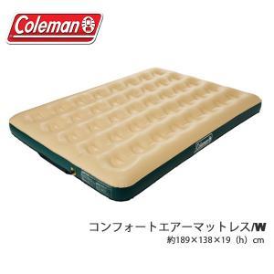 Coleman(コールマン)コンフォートエアーマットレス/W  軽量、コンパクトで使いやすいエアーマ...