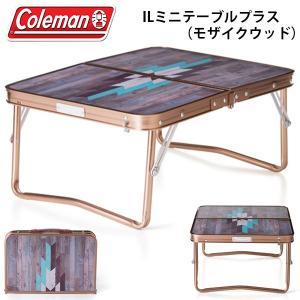 コールマン Coleman IL ミニテーブルプラス モザイクウッド 抗菌 軽量 アウトドアテーブル...