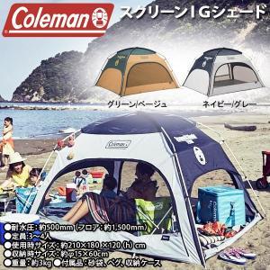 Coleman(コールマン)スクリーンIGシェード  虫よけ機能を持った風に強いピクニックシェード!...