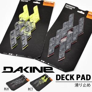 デッキパッド DAKINE ダカイン DK GROMPS スノーボード 滑り止め STOMP ストンプ スノボ ボード AJ232-972 AJ232972 2019-2020冬新作 10%off|elephantsports