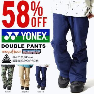 50%off スノーボードウェア YONEX ヨネックス メンズ パンツ DOUBLE PANTS ボトムス スノボ スキー スノー|elephantsports