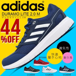 44%off ランニングシューズ アディダス adidas DURAMOLITE 2.0 M デュラモライト メンズ 初心者 マラソン 靴 スニーカー 2018秋冬新作