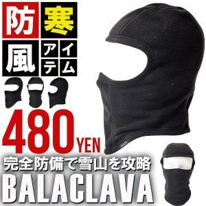 ネコポス対応! バラクラバ フリース スノーボード フリーサイズ BALACLAVA フェイスマスク SNOW 防寒 目だし帽 メンズ レディース スキー 雪山|elephantsports