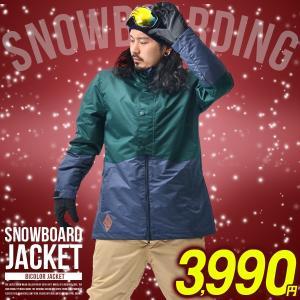 スノーボードウェア メンズ バイカラー 切り替え 2トーン ジャケット スノーウエア ウエア SNOWBOARD 処分品|elephantsports