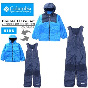 Columbia(コロンビア)Double Flake Set(ダブルフレークセット)男の子・女の子...