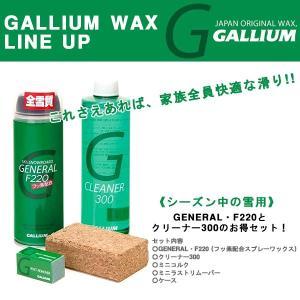 GENERAL Family set 簡易ワックス セット SW2155 GALLIUM ガリウム ワックス スノボ  フッ素 クリーナー日本正規品 2016-2017冬新作 得割15