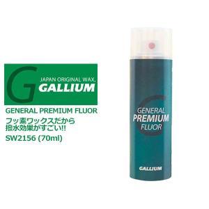 GENERAL PREMIUM FLUOR (70ml) 簡易ワックス SW2156 GALLIUM ガリウム ワックス  スノーボード スキー 日本正規品  得割20|elephantsports