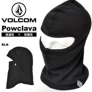 バラクラバ VOLCOM ボルコム メンズ Powclava 防寒 フェイスマスク スノーボード スキー J5552002 2019-2020冬新作 19-20 日本正規品 得割10|elephantsports