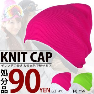 処分品!ゆうパケット対応可能! ニットキャップ メンズ レディース 帽子 ビーニー ニット帽 スノーボード ー スキー CAP renc950