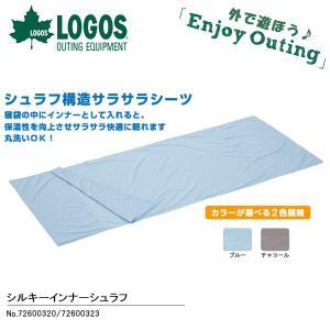 P10倍中 ロゴス LOGOS シルキーインナーシュラフ 寝袋 インナー アウター アウトドア キャンプ