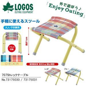 ロゴス LOGOS チェッカー スツール 軽量 折りたたみチェア イス 椅子 アウトドア