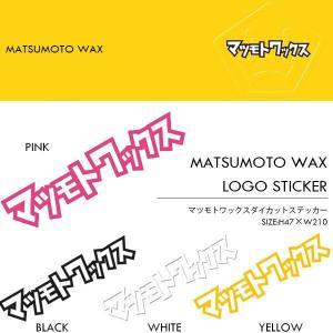 メール便配送可能! ロゴ ステッカー sticker MATSUMOTOWAX マツモトワックス ダイカット  スノー 日本正規品 elephantsports