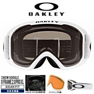 スノーゴーグル OAKLEY オークリーO FRAME 2.0 PRO XL オーフレーム スペアレンズ付属 スノーボード スキー 日本正規品 oo7112-04 2019-2020冬新作 送料無料|elephantsports