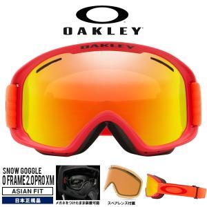 スノーゴーグル OAKLEY オークリーO FRAME 2.0 PRO XM オーフレーム スペアレンズ付属 スノーボード スキー 日本正規品 oo7113-05 2019-2020冬新作 送料無料|elephantsports