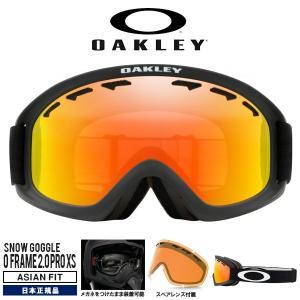 スノーゴーグル OAKLEY オークリーO FRAME 2.0 PRO XS オーフレーム キッズ スペアレンズ付属 スノーボード スキー oo7114-01 2019-2020冬新作 送料無料|elephantsports