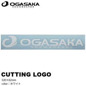 ゆうパケット対応可能! カッティング ステッカー OGASAKA オガサカ CUTTING LOGO Mサイズ 320×62mm スノボ スノーボード スキー 2017-2018冬新作 17-18 elephantsports