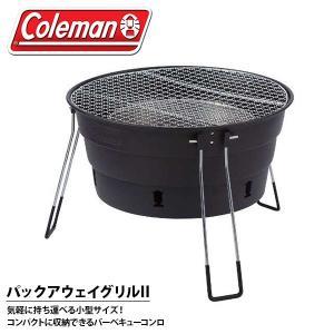 Coleman(コールマン)パックアウェイグリルII  気軽に持ち運べる小型サイズ!コンパクトに収納...