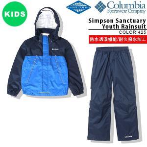 現品限り 得割30 上下セット レインスーツ コロンビア Columbia キッズ ジュニア 子供 ...