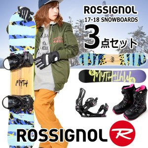 2017-2018冬新作 ROSSIGNOL ロシニョール スノーボード レディース 3点セット 板 ボード バインディング ブーツ MYTH スノボ 国内正規代理店品 送料無料|elephantsports