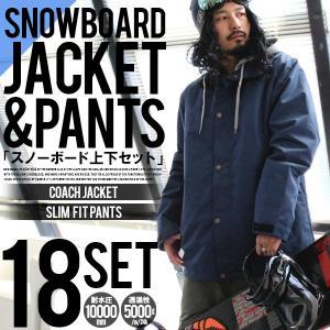 スノーボード ウェア 上下 セット メンズ Coach Jacket コーチジャケット スリムパンツ 無地 SNOWBOARD 送料無料 上下組 紳士 スノボウエア 2点セット|elephantsports